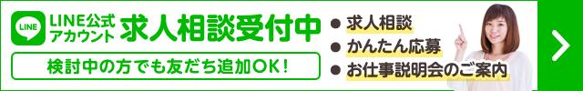 あら川保育園のLINE公式アカウント