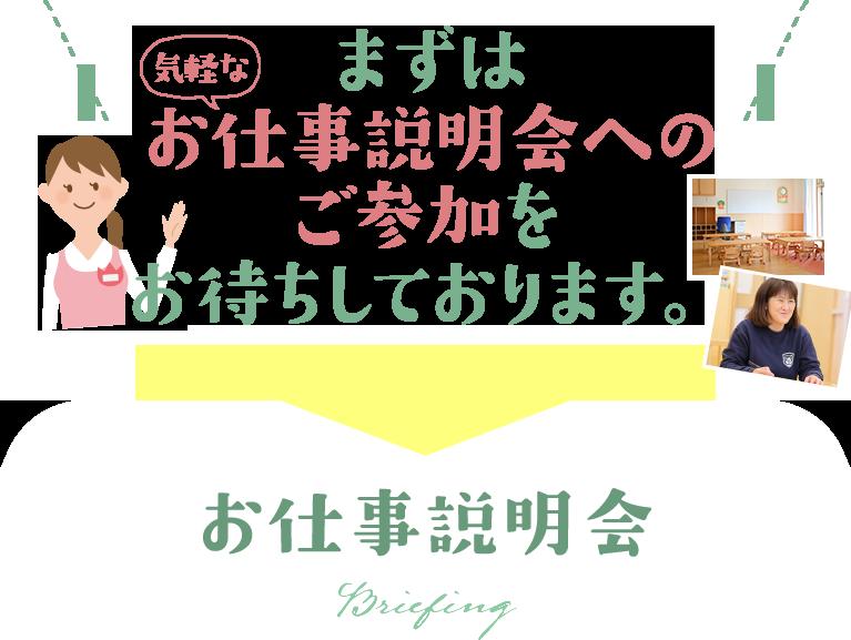 保育園求人_お仕事説明会