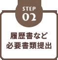 STEP2 履歴書など必要書類提出