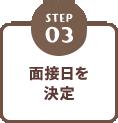 STEP3 面接日を決定