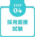 STEP4 採用面接・試験