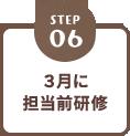STEP6 3月に担当前研修