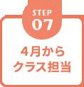 STEP7 4月からクラス担当